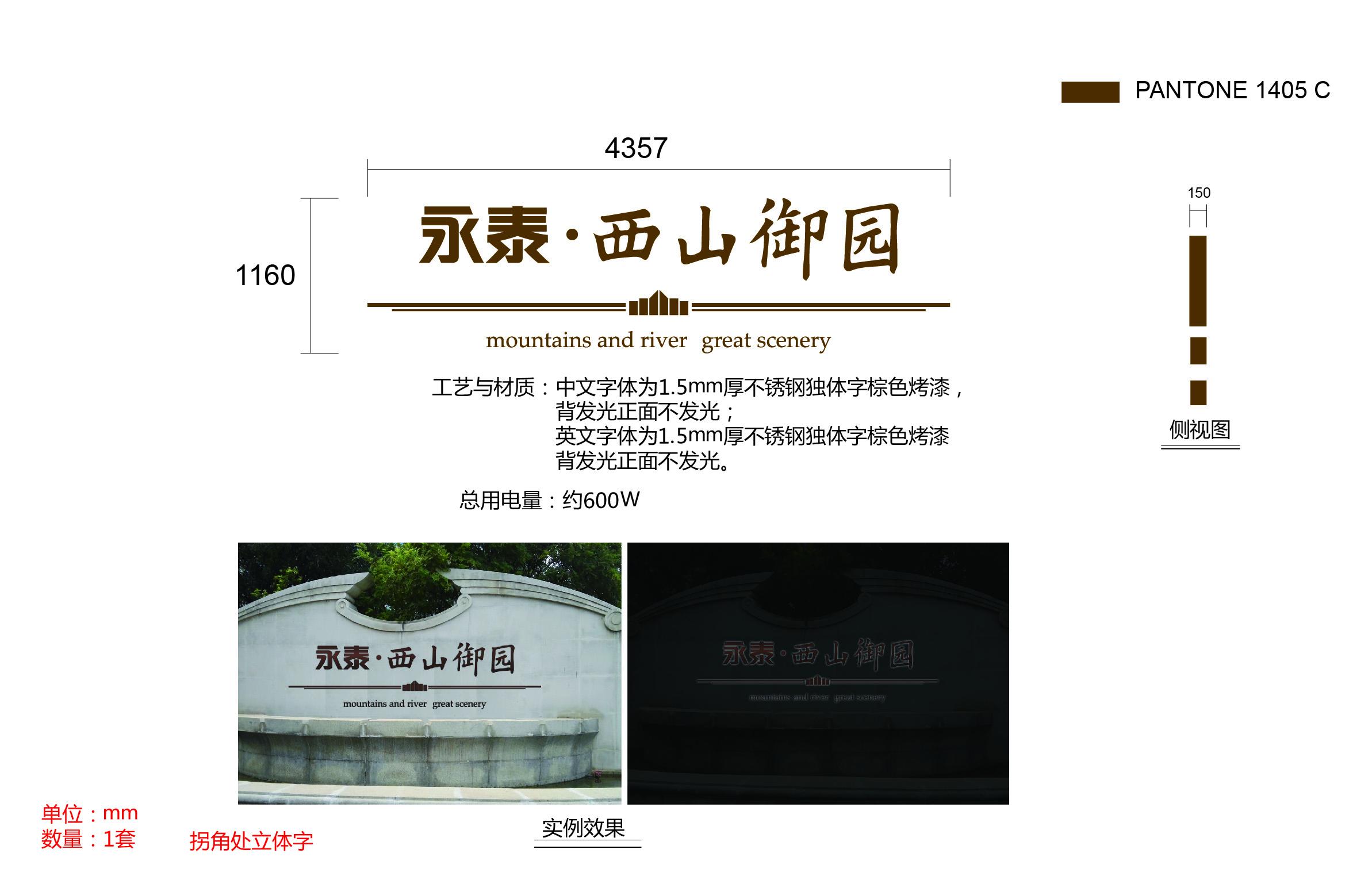 0829永泰西山御园logo20160919-05