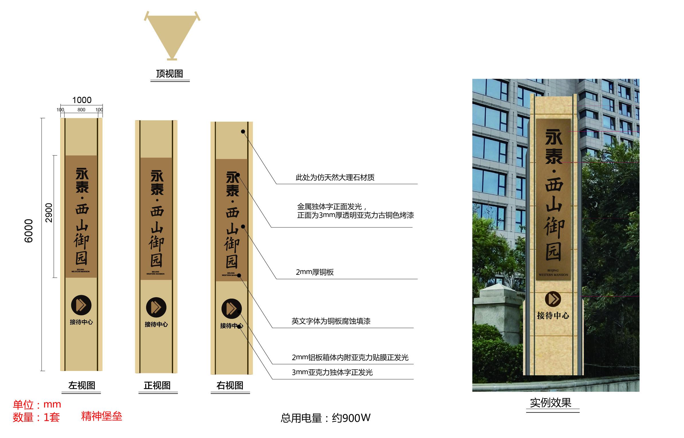 0829永泰西山御园logo20160919-06