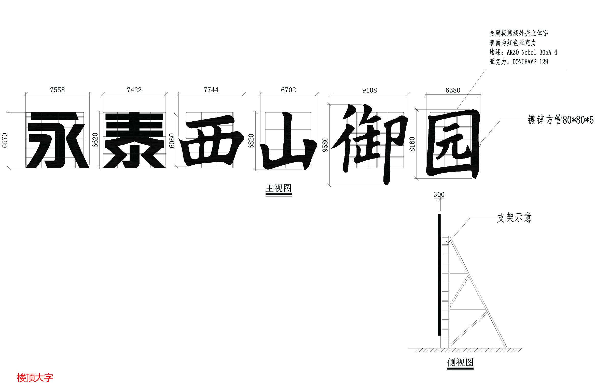 0829永泰西山御园logo20160919-07
