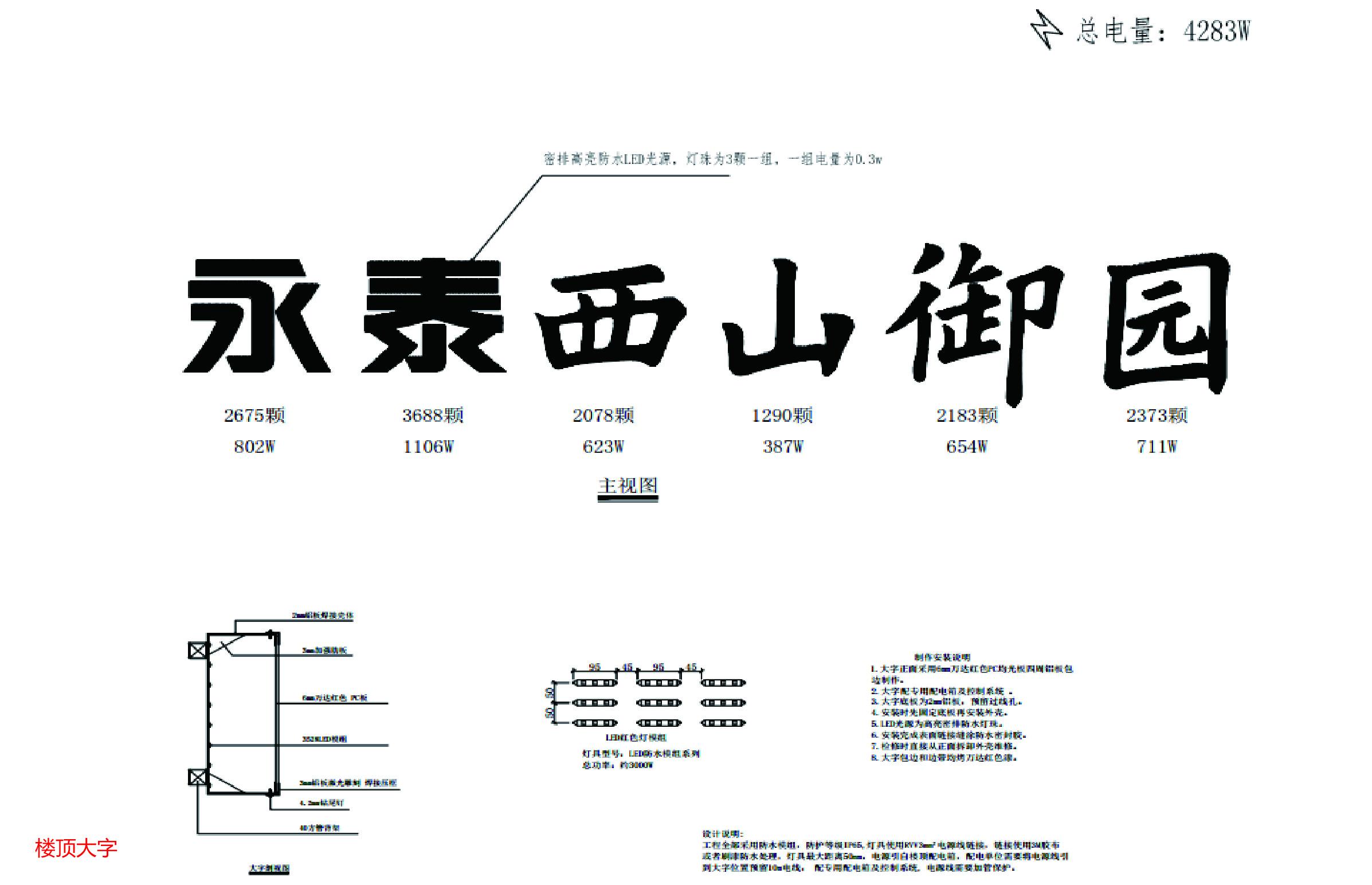 0829永泰西山御园logo20160919-08