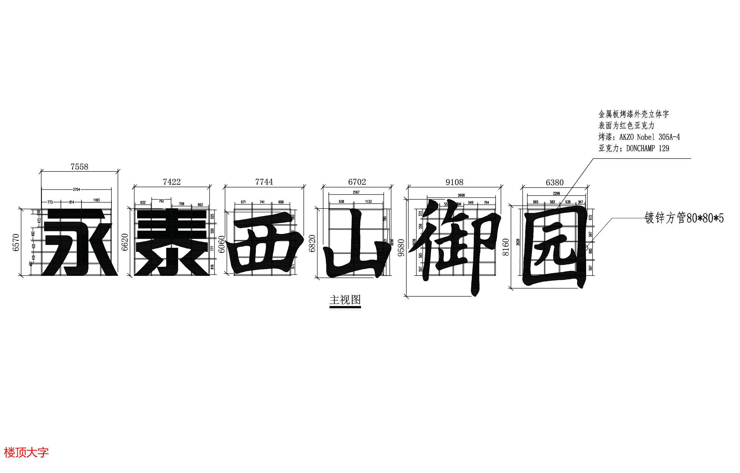 0829永泰西山御园logo20160919-09