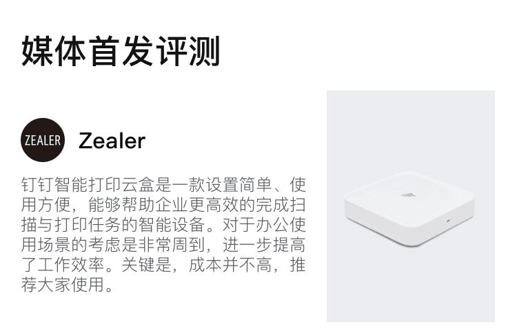 智能云打印P1云盒-18