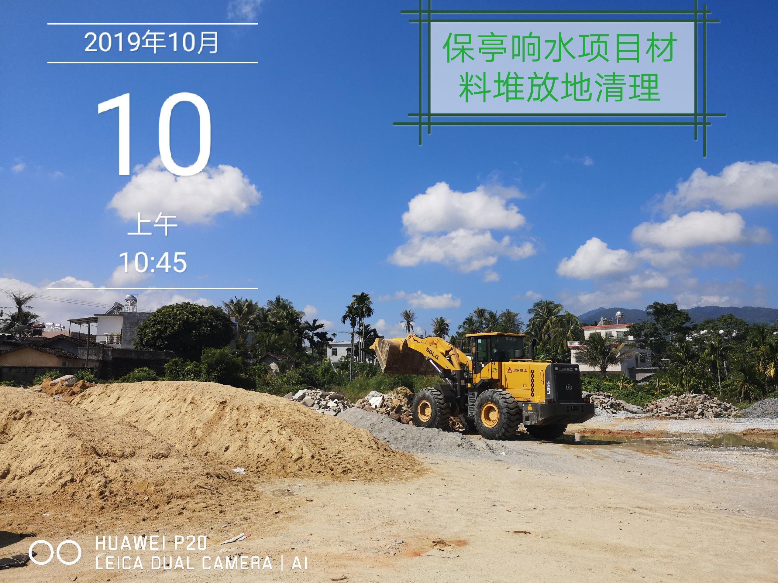 保亭響水農墾小鎮街景整治工程-5