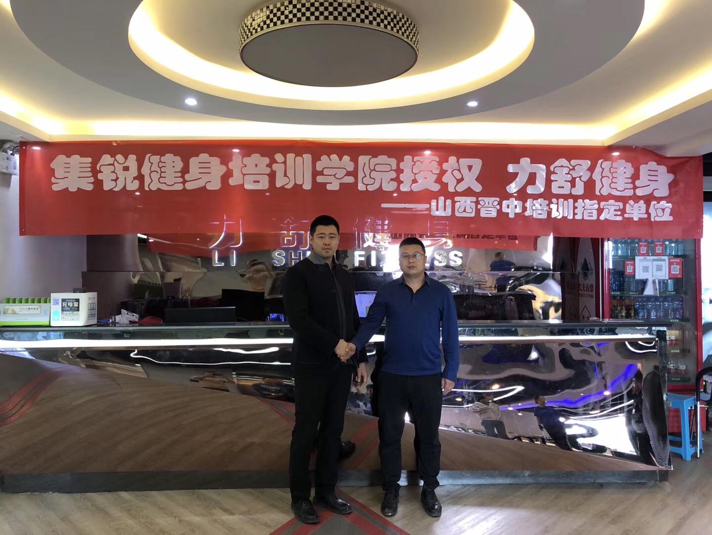 集锐健身培训学院正式成立山西省晋中市校区5