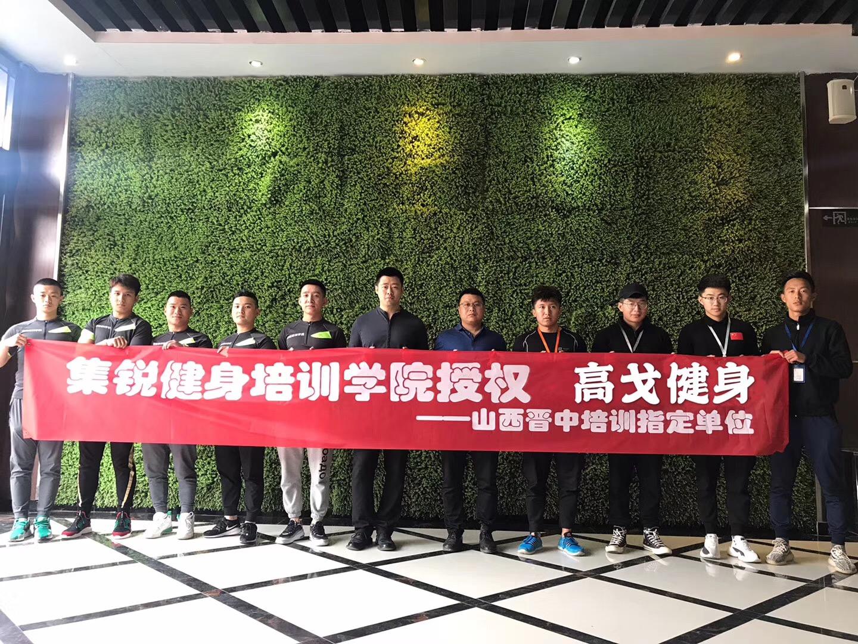 集锐健身培训学院正式成立山西省晋中市校区6