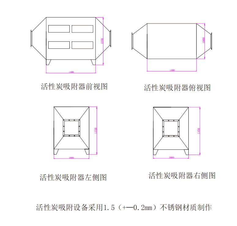 活性炭设备结构图_副本