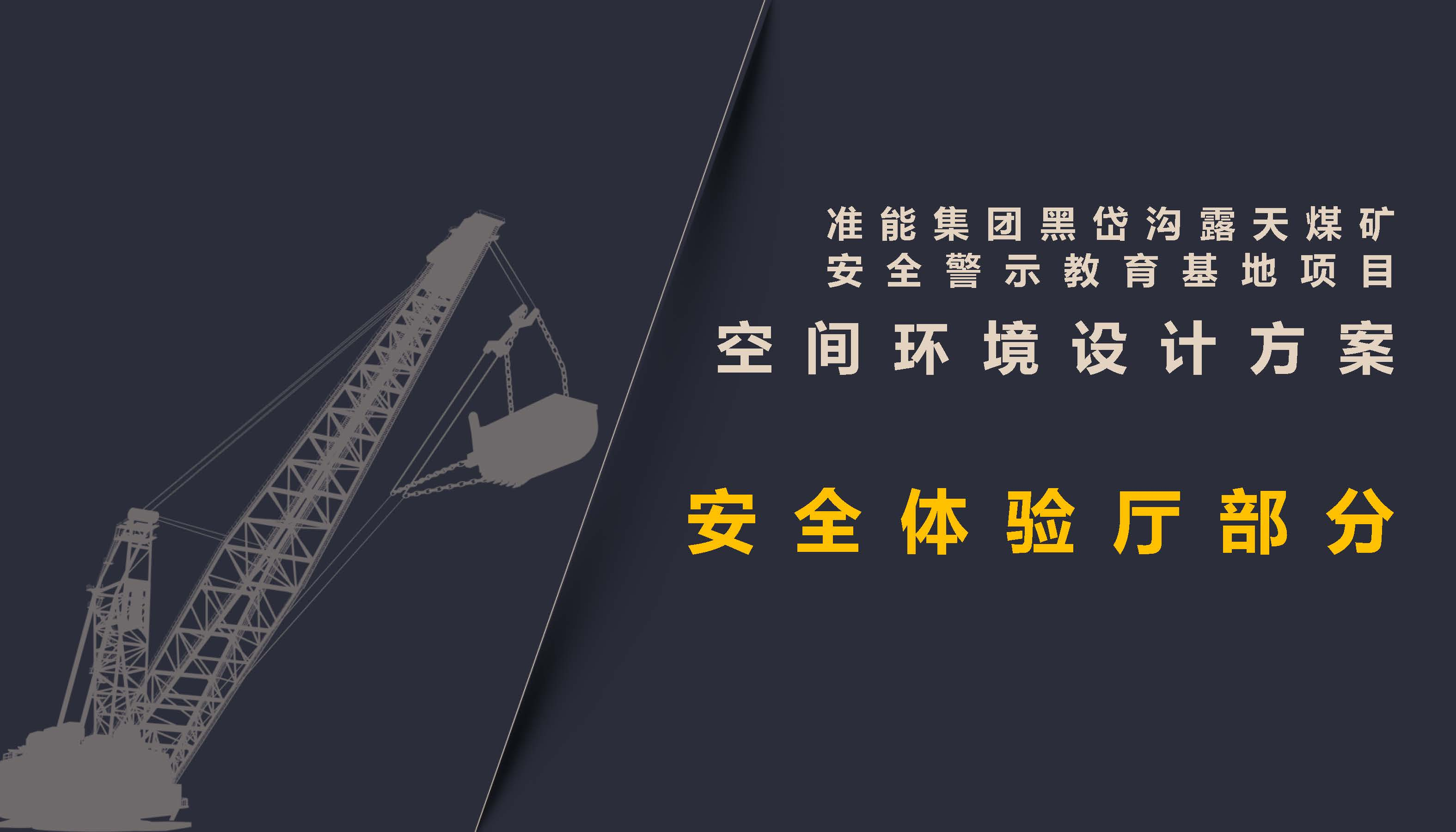 黑黛沟安全警示教育基地安全体验部分_页面_01