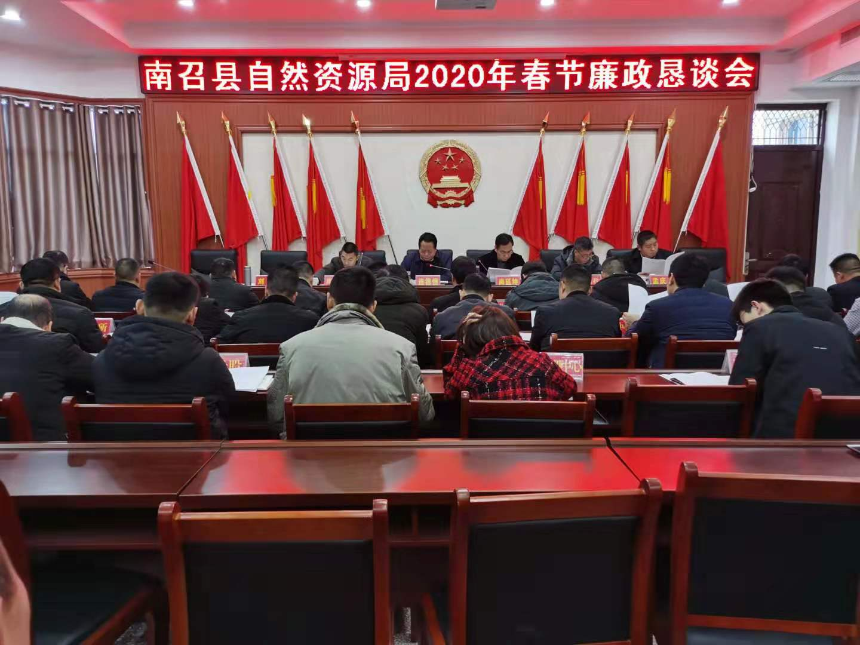 南召县自然资源局2020年春节廉政恳谈会1