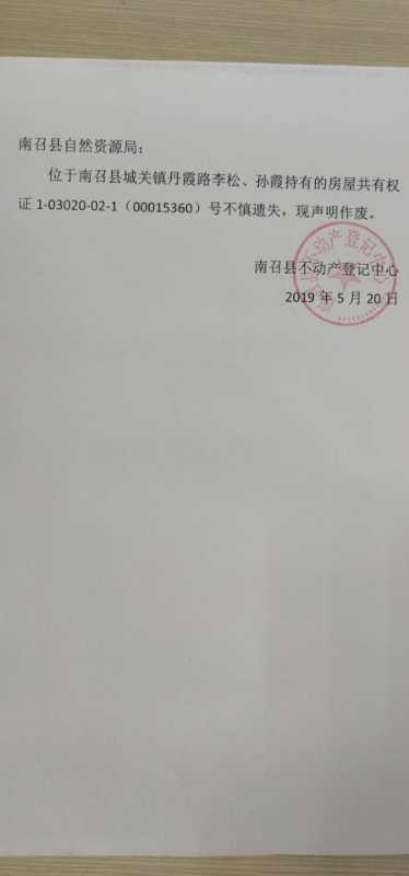遗失声明-李松、孙霞