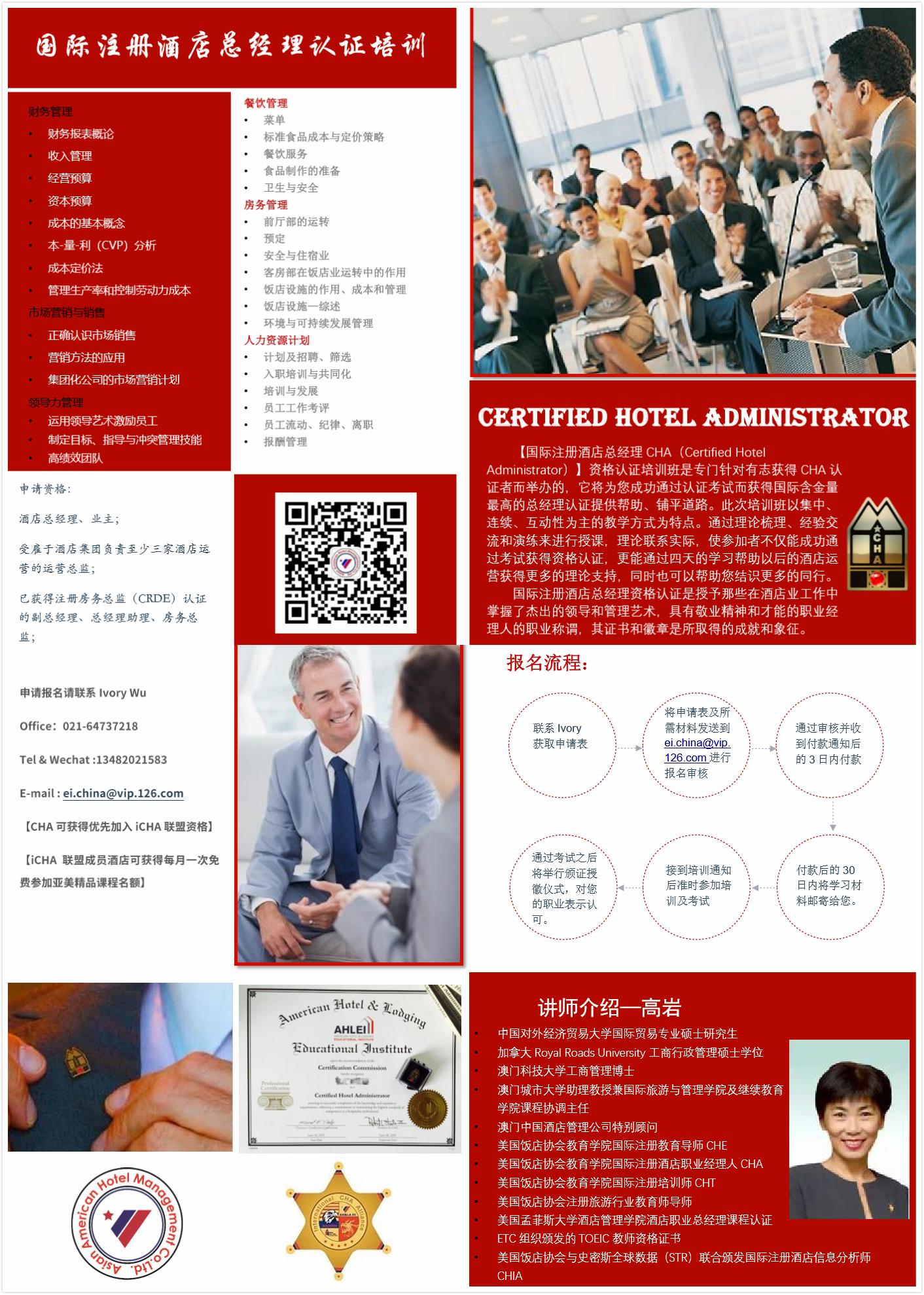 国际注册酒店总经理CHA认证培训招生简章