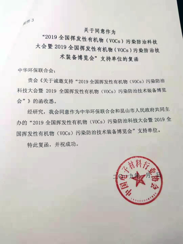 中国电子材料行业协会