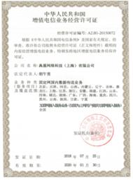 全国增值电信业务许可证-固定网数据业务