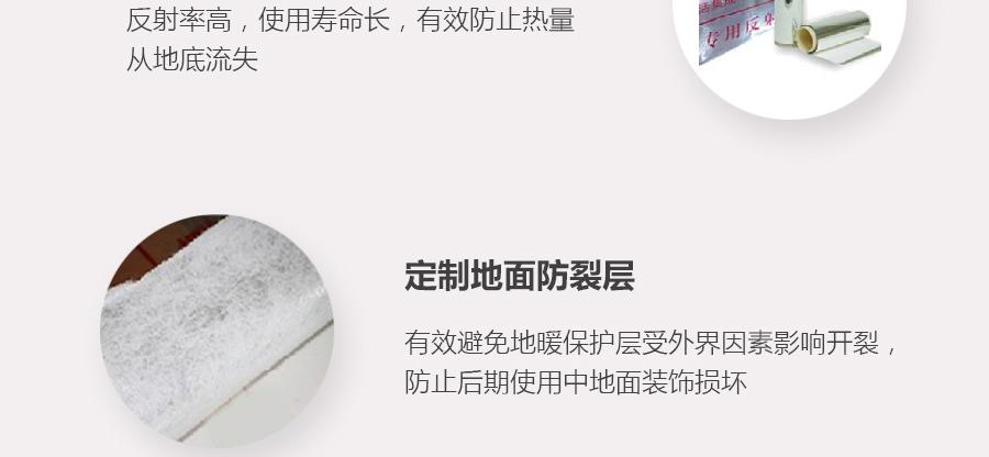 5-1地暖产品图_11