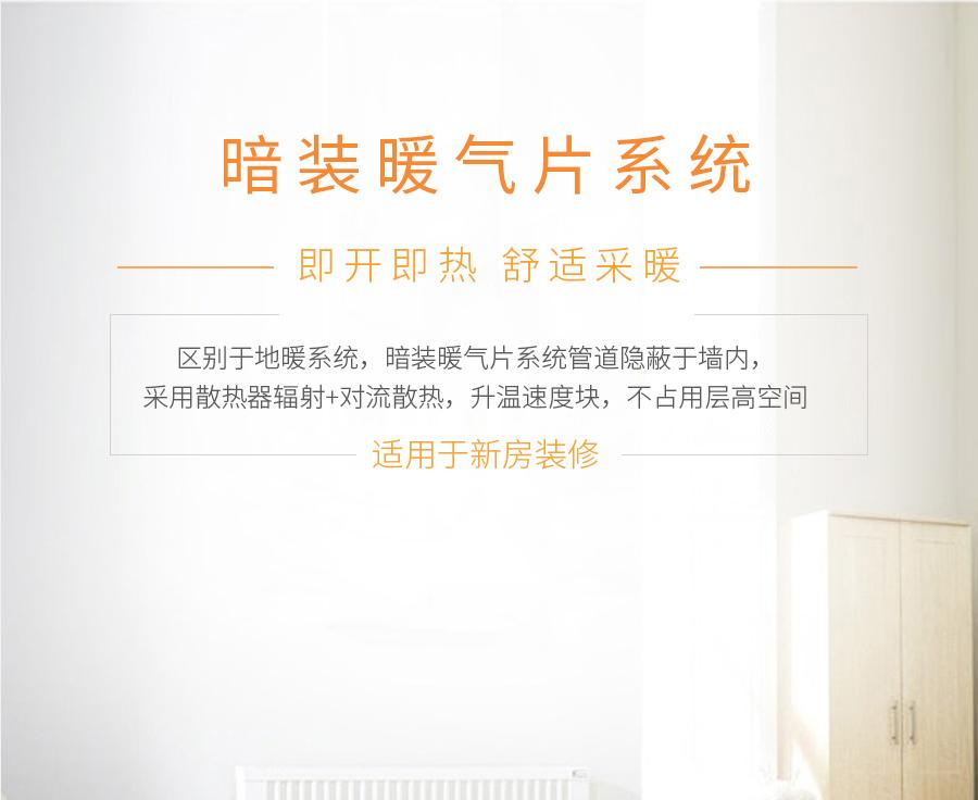 5-2暗装暖气产品图_01