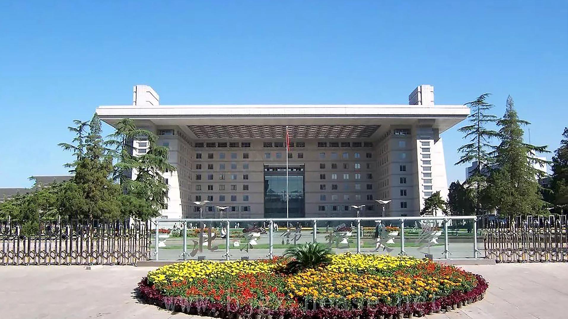 北京師范大學