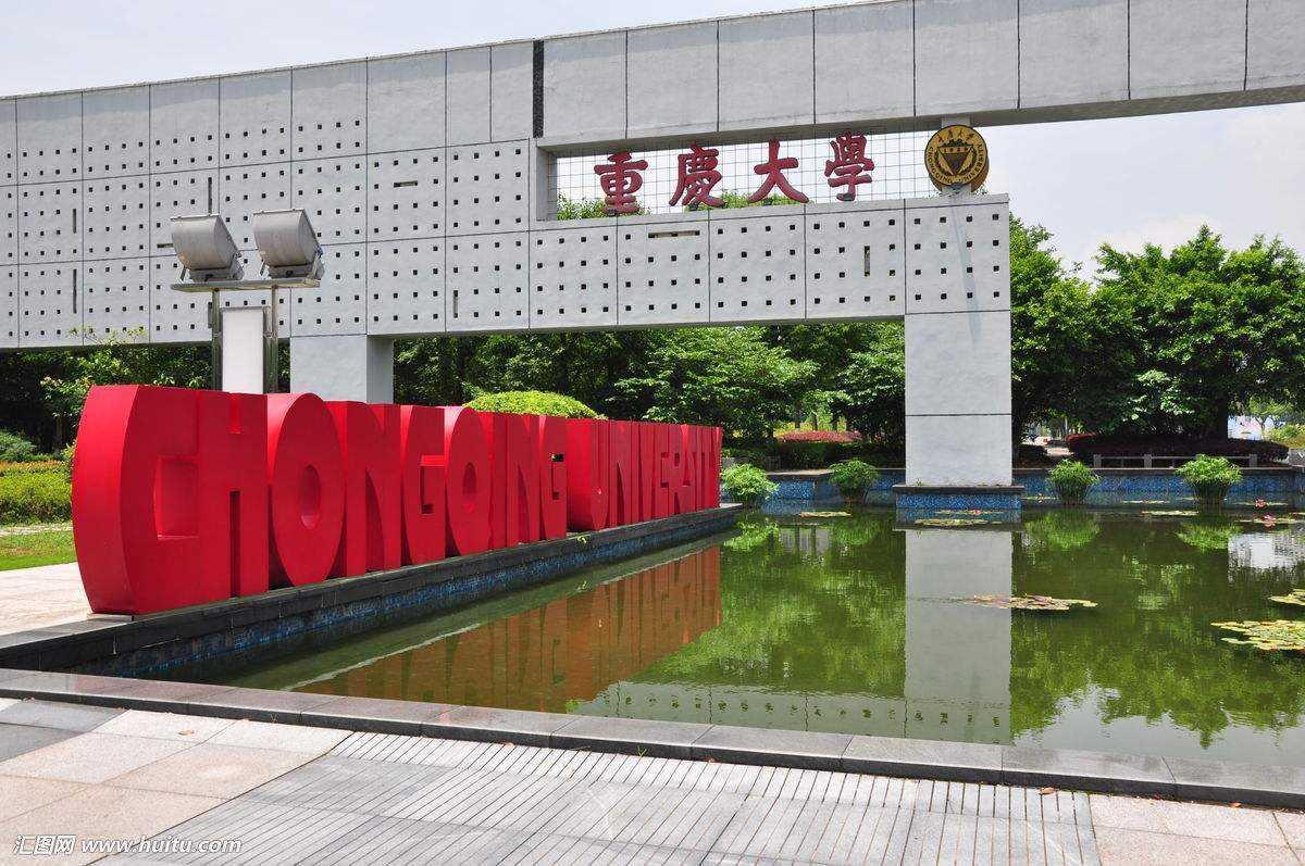 重庆大学2