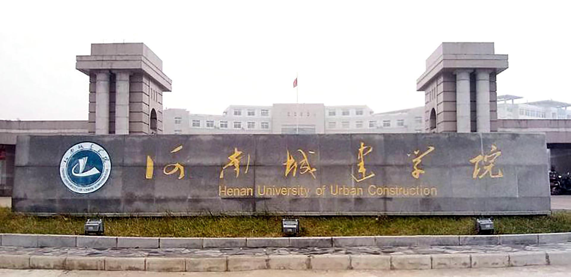 河南城建学院2