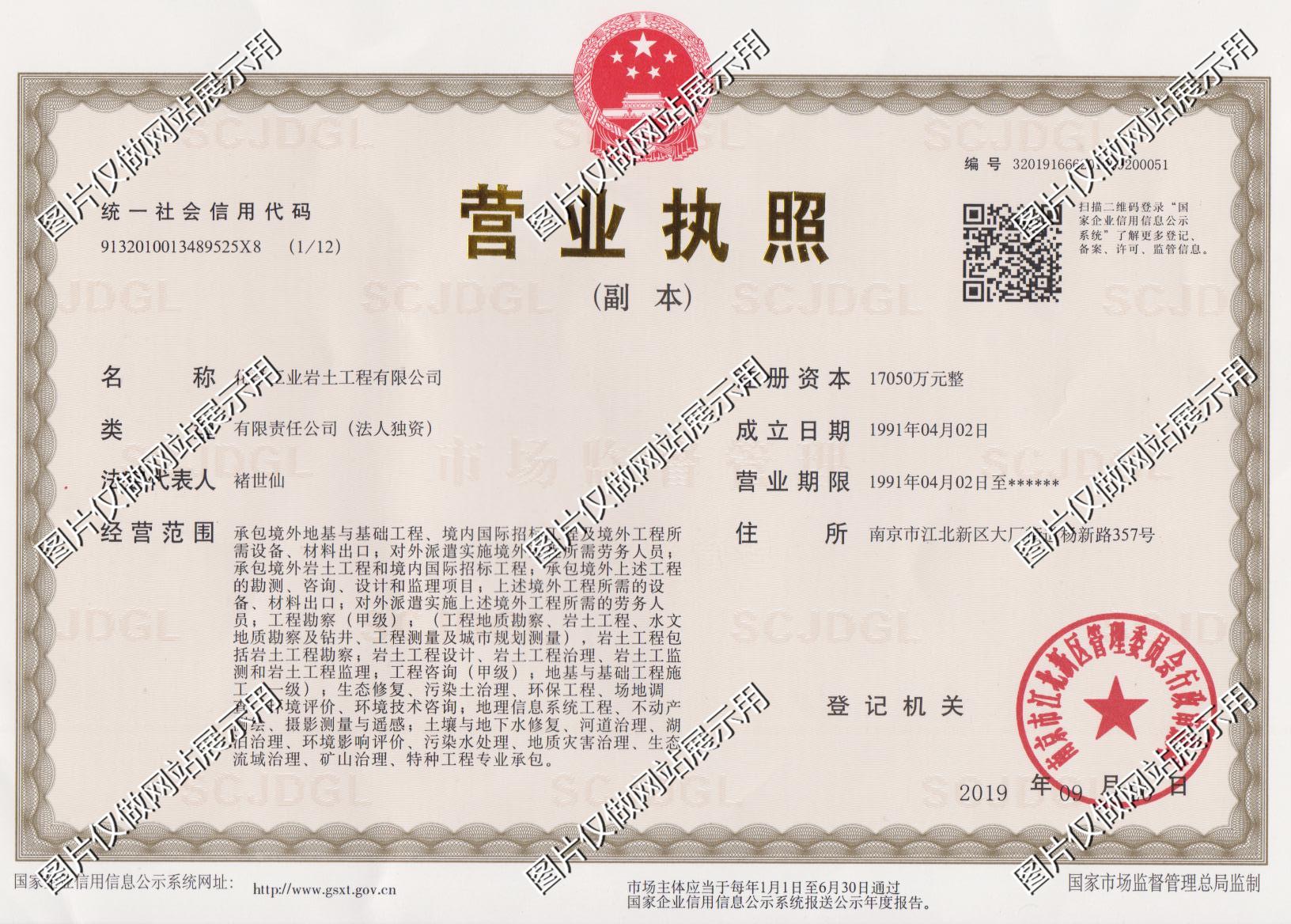 营业执照-0920