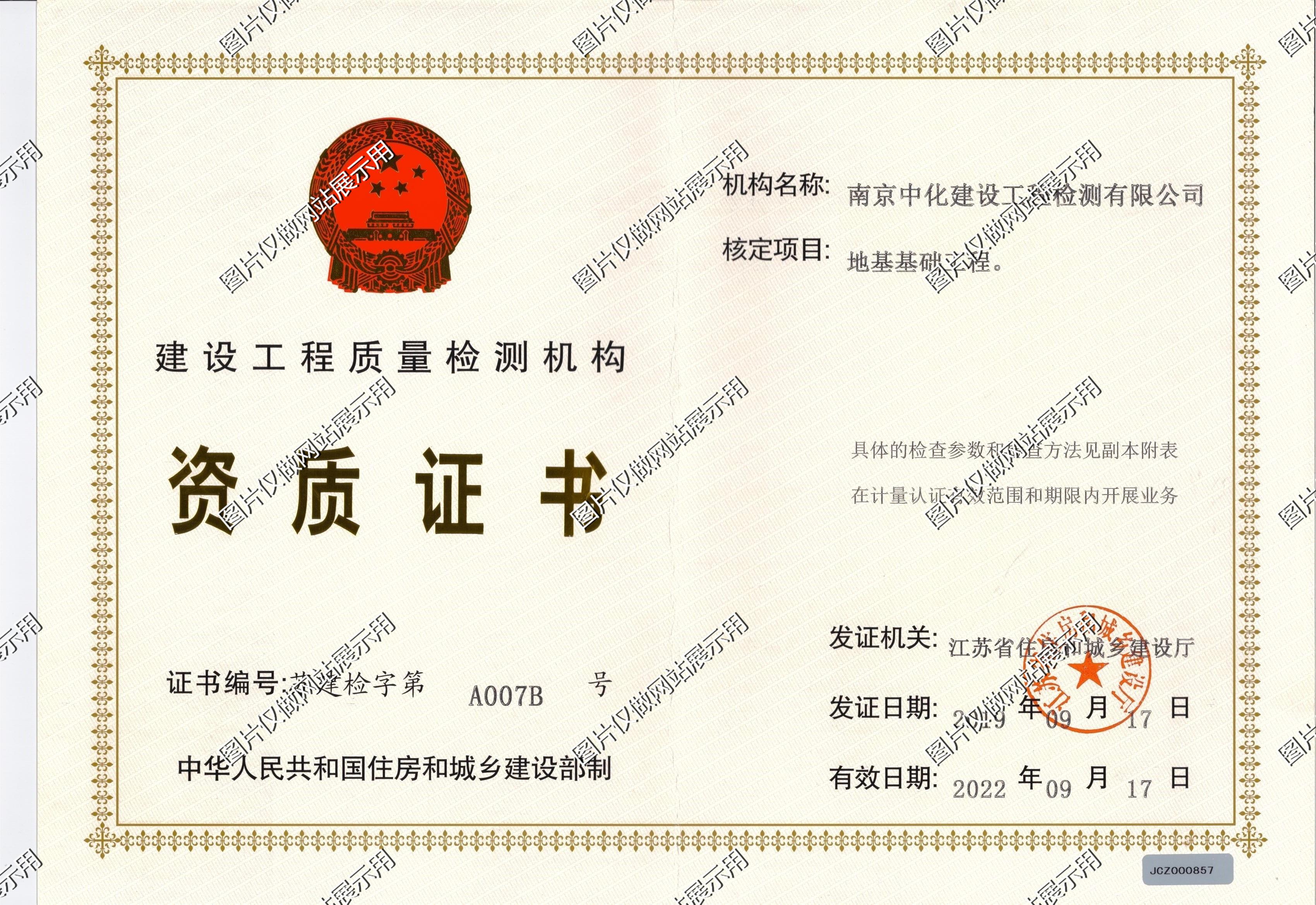 0-检测资质证书正本