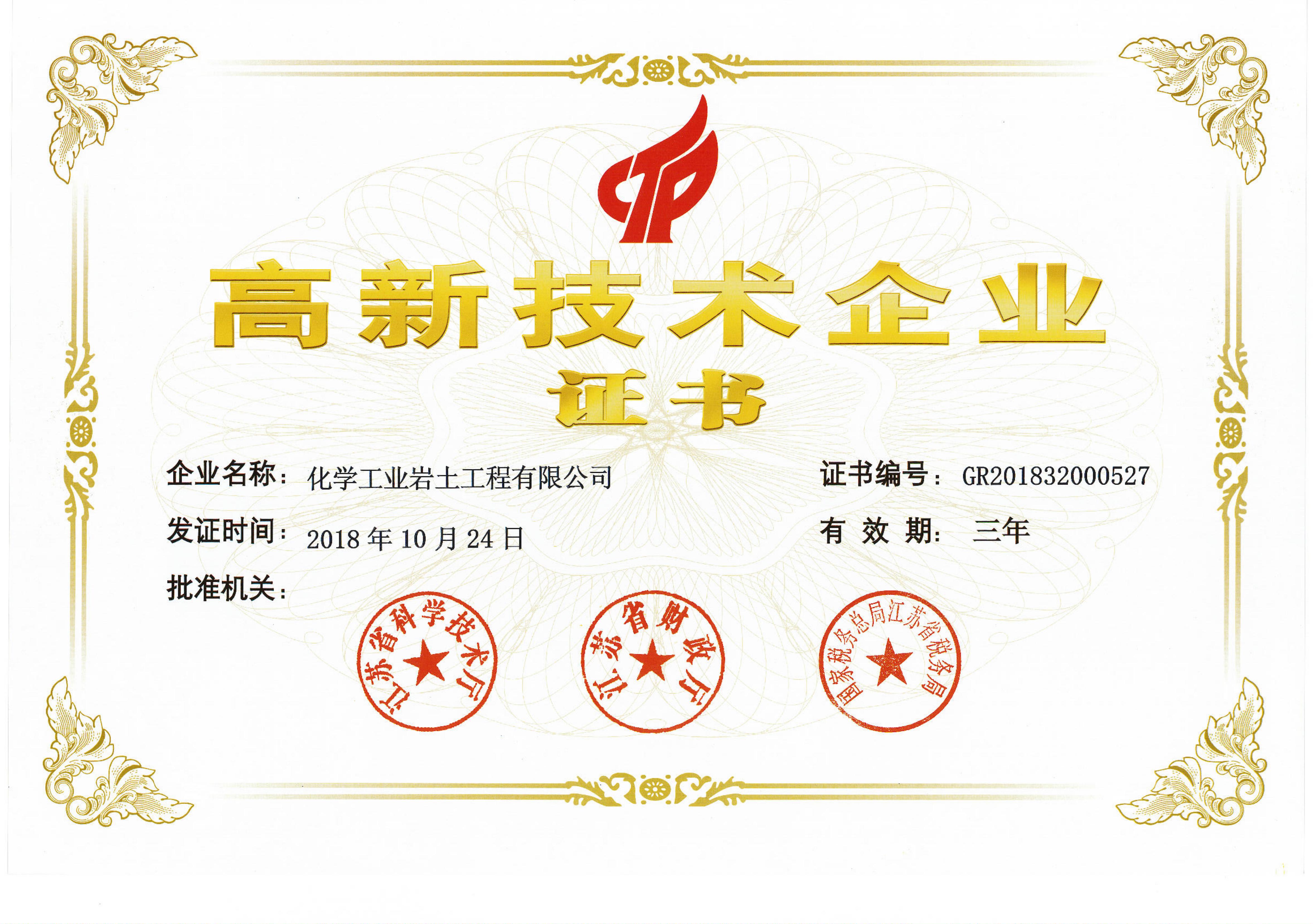 2018高新手段集团证书_00