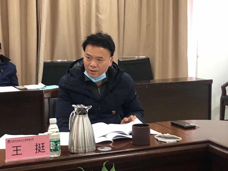 公司考核领导7人-董事、总经理、党委副书记-王挺