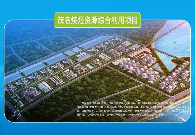 0323集团官网茂名烷烃资源综合利用porject桩基工程开动-封面