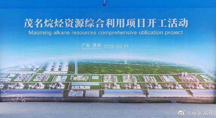 0323集团官网茂名烷烃资源综合利用porject桩基工程开动-开动活动展板