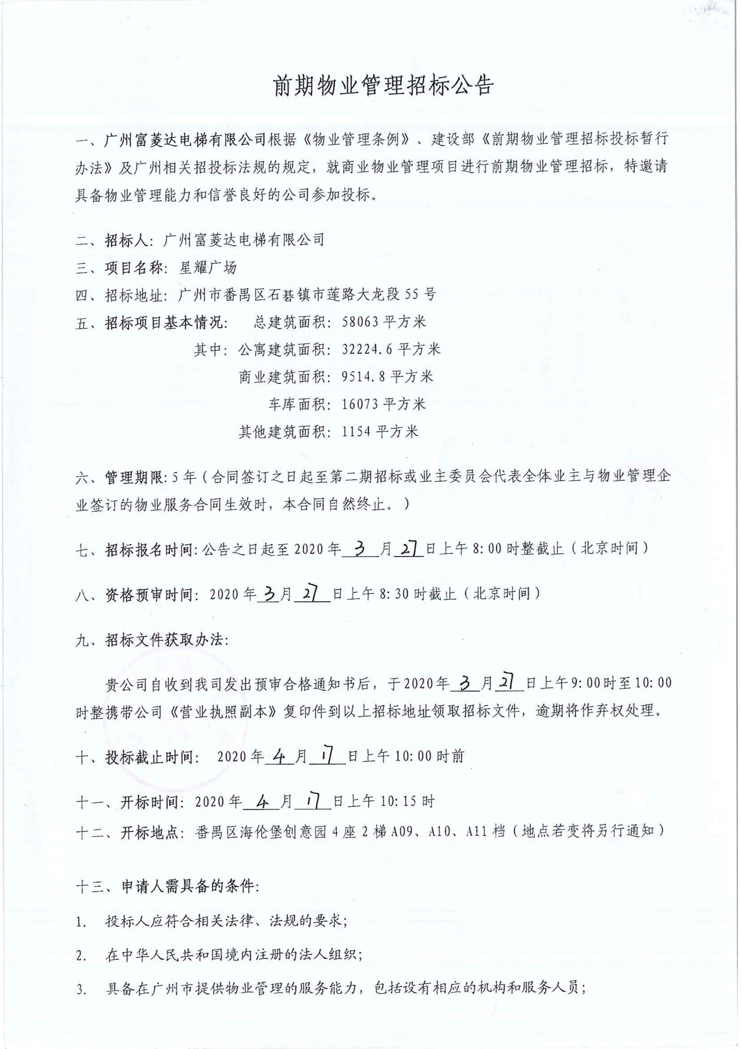 前期物业管理招标公告_00