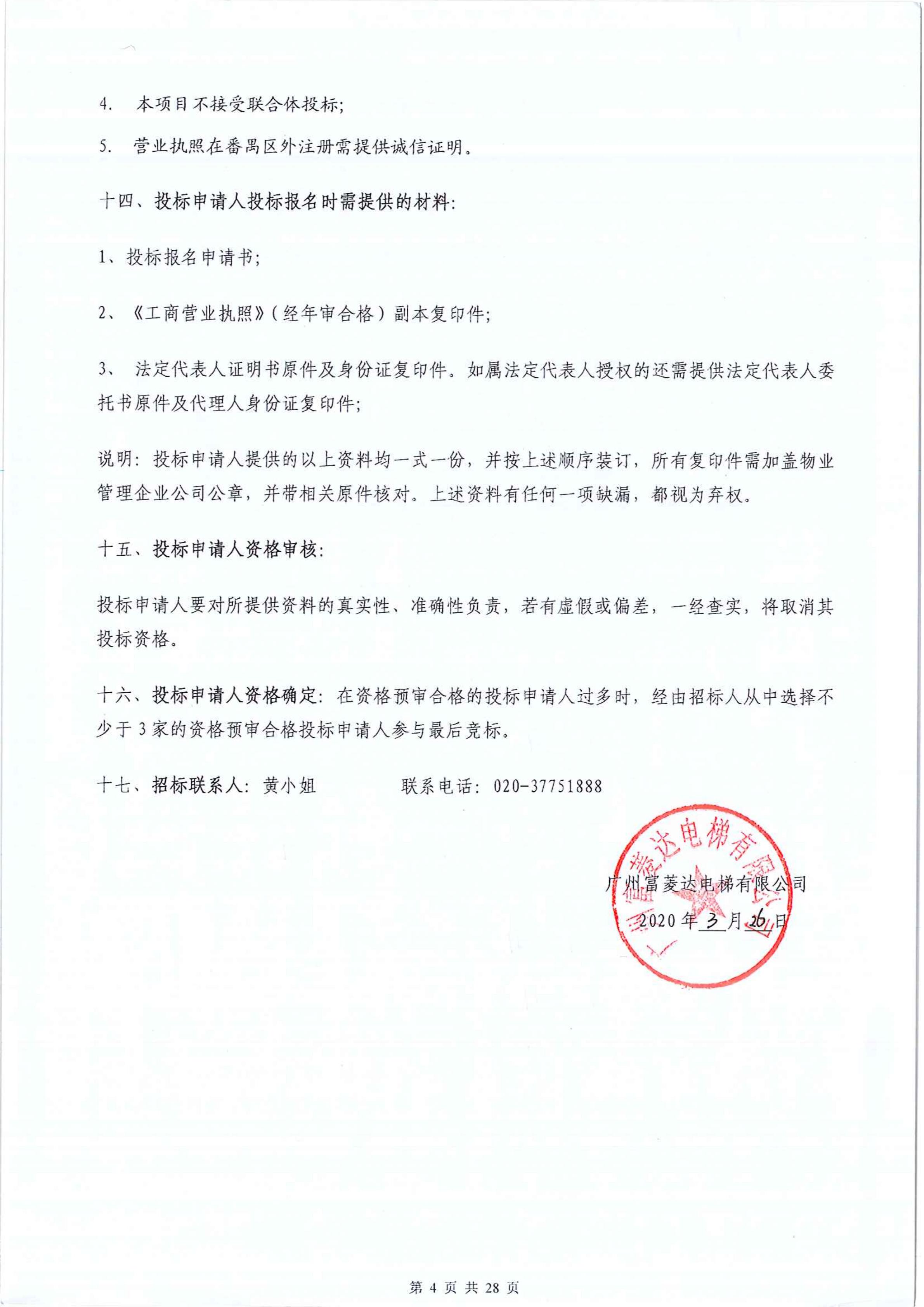 前期物业管理招标公告_01