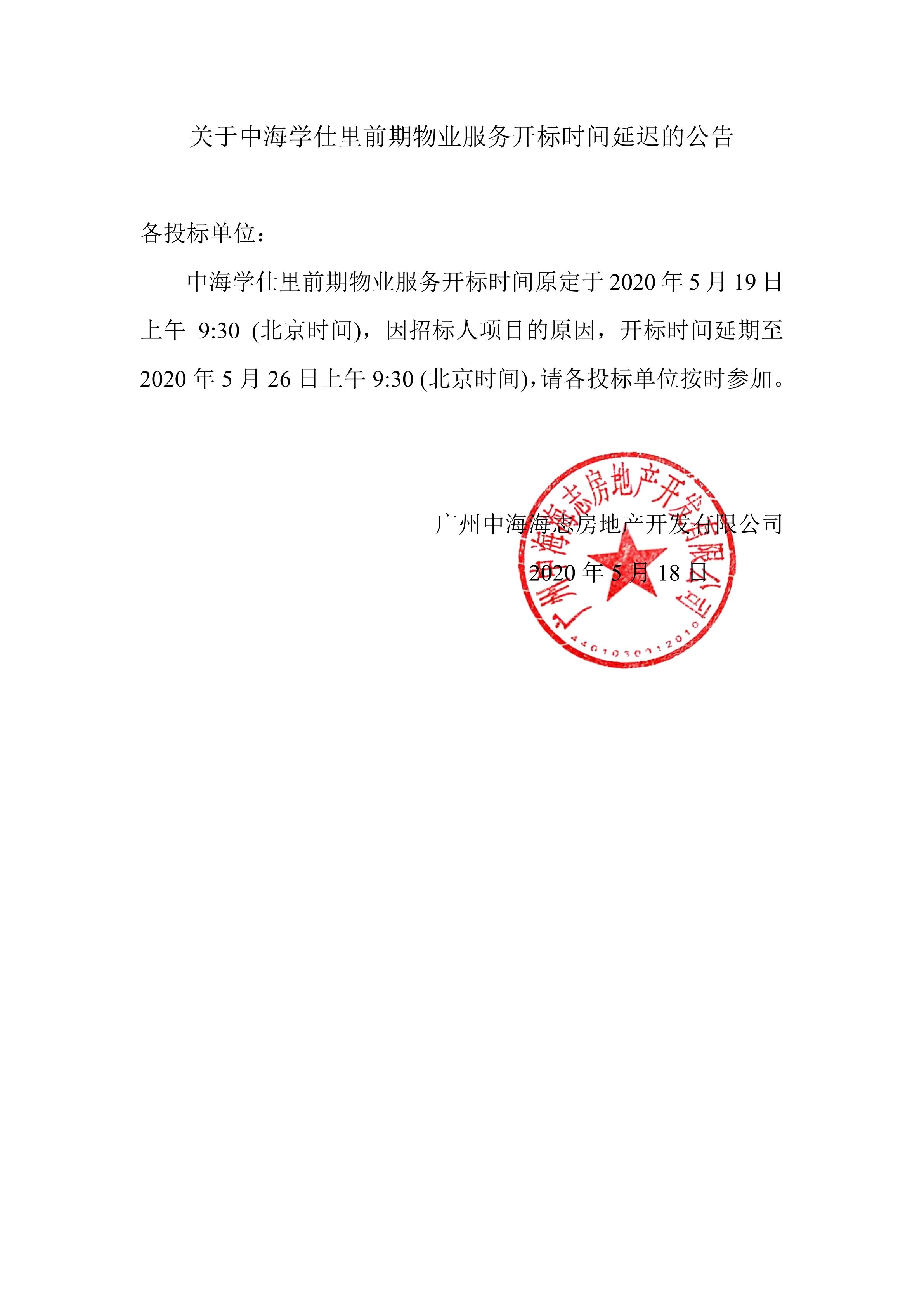 关于中海学仕里前期物业服务开标时间延迟的公告-0526_00
