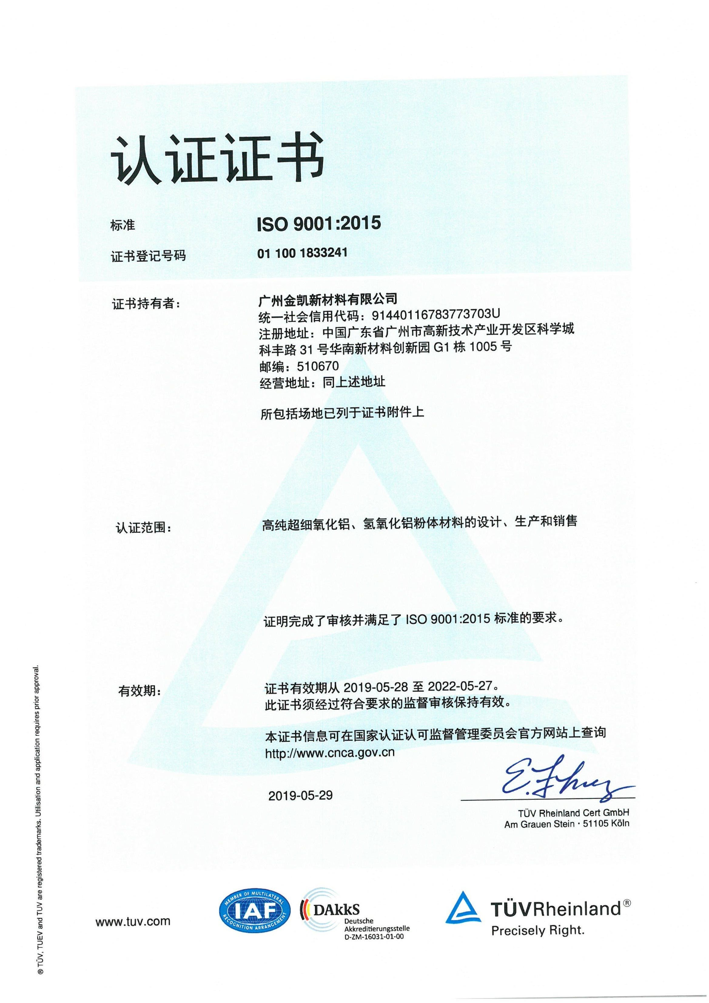 ISO9001-2019年_页面_2