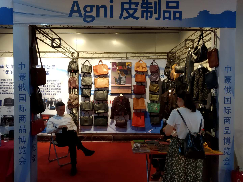Agni皮制品