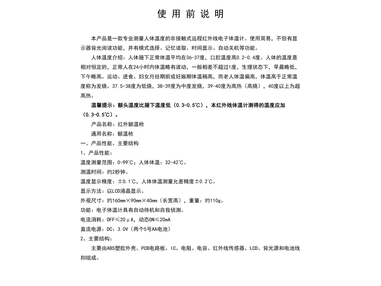 红外额温仪产品说明书_01