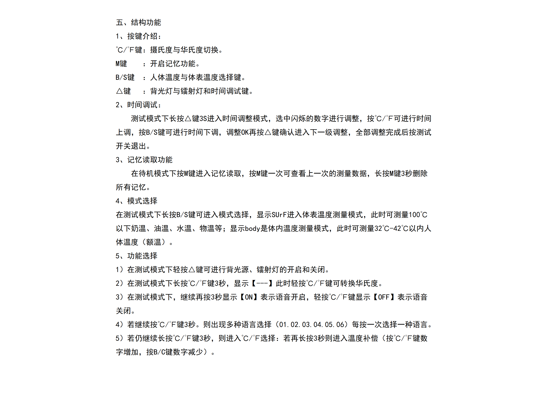 红外额温仪产品说明书_03