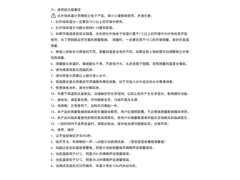 红外额温仪产品说明书_04