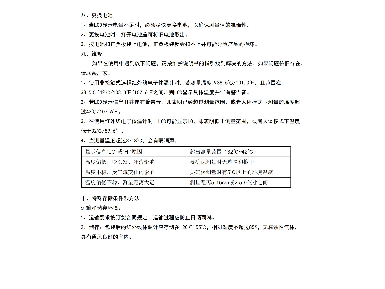 红外额温仪产品说明书_05
