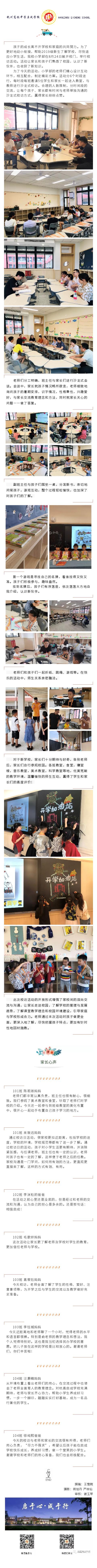 校园之约,助力成长——杭州高级中学启成学校小学部2019级新生校访活动