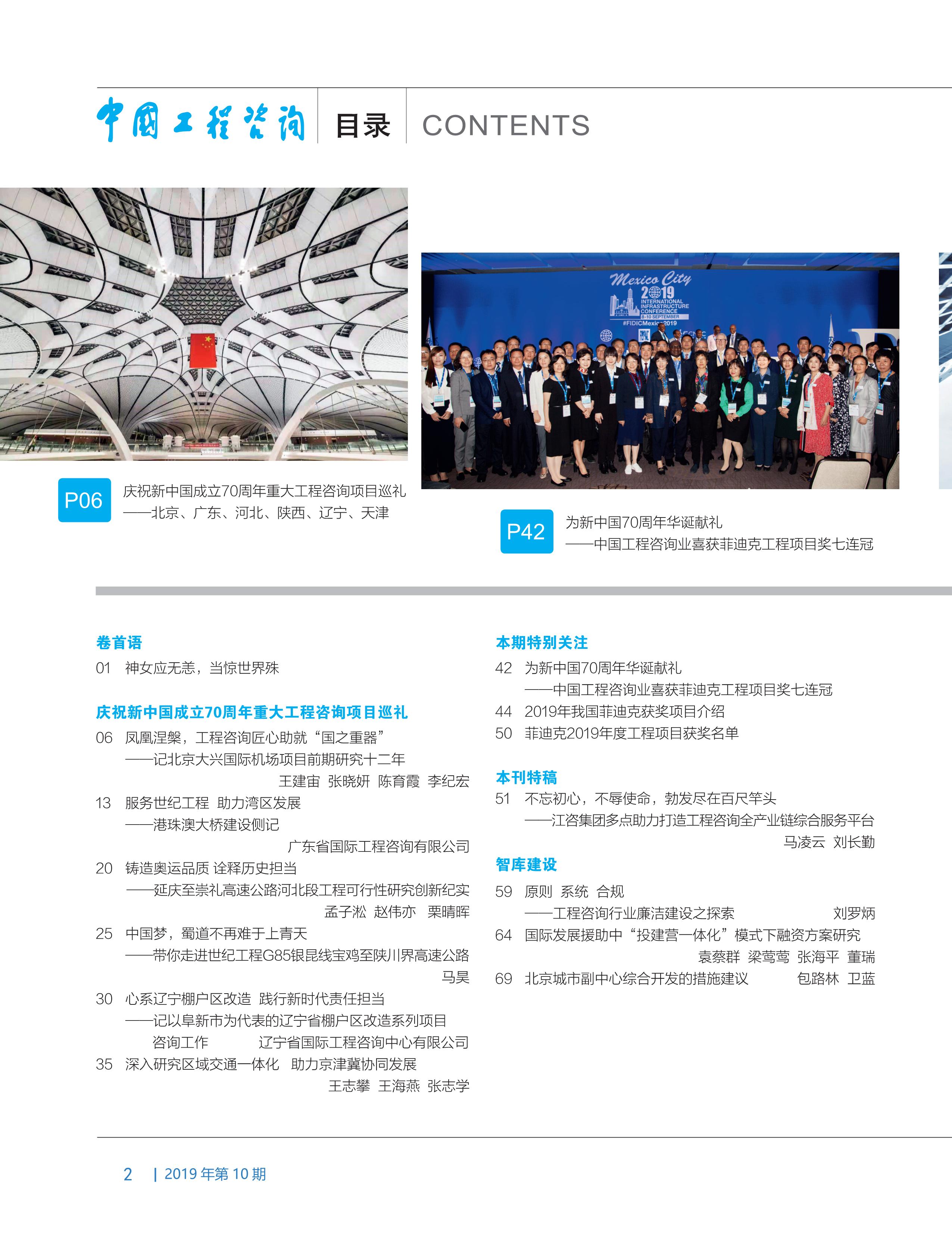 中國工程咨詢2019年第十期_2