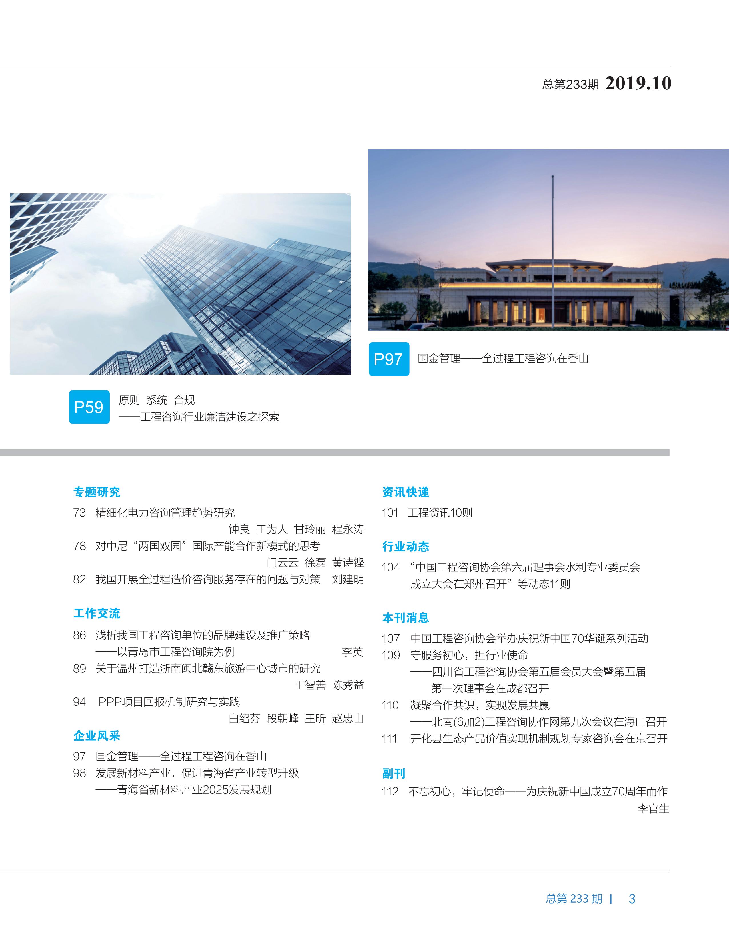 中國工程咨詢2019年第十期_3