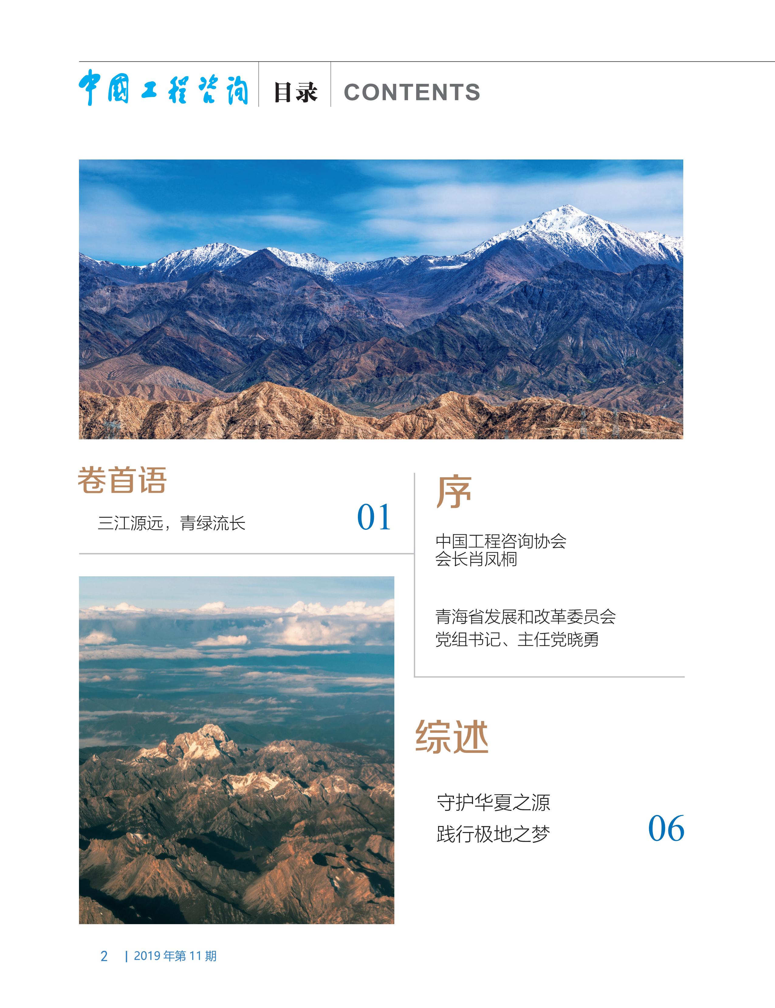中國工程咨詢2019年第十一期-復件-1_2