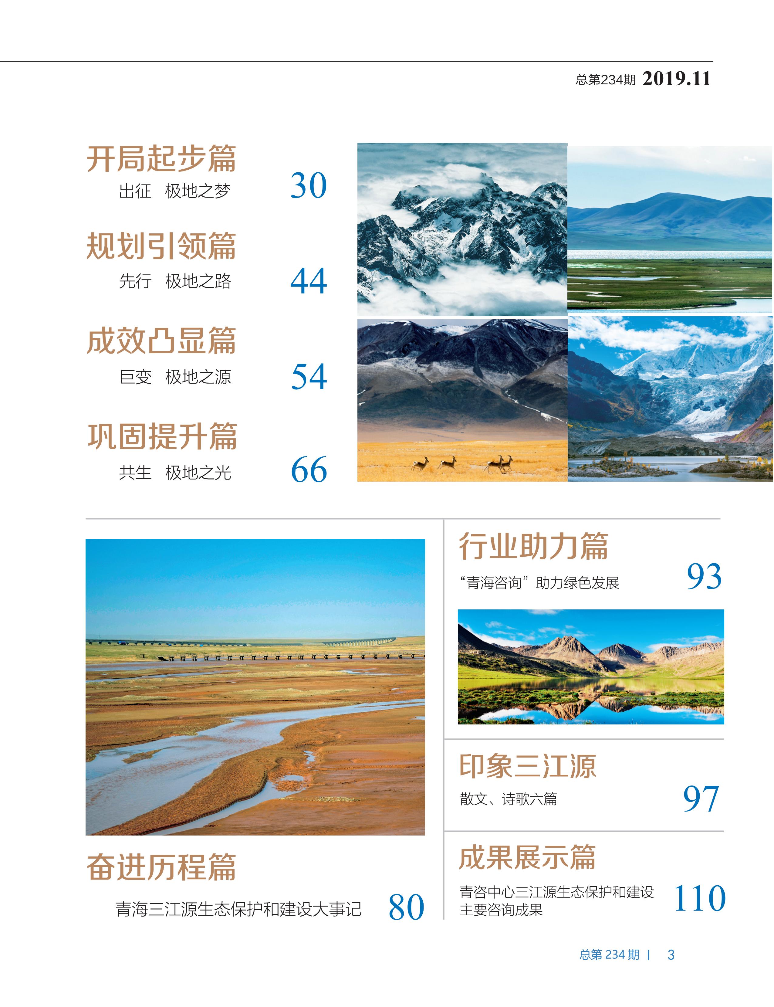 中國工程咨詢2019年第十一期-復件-1_3