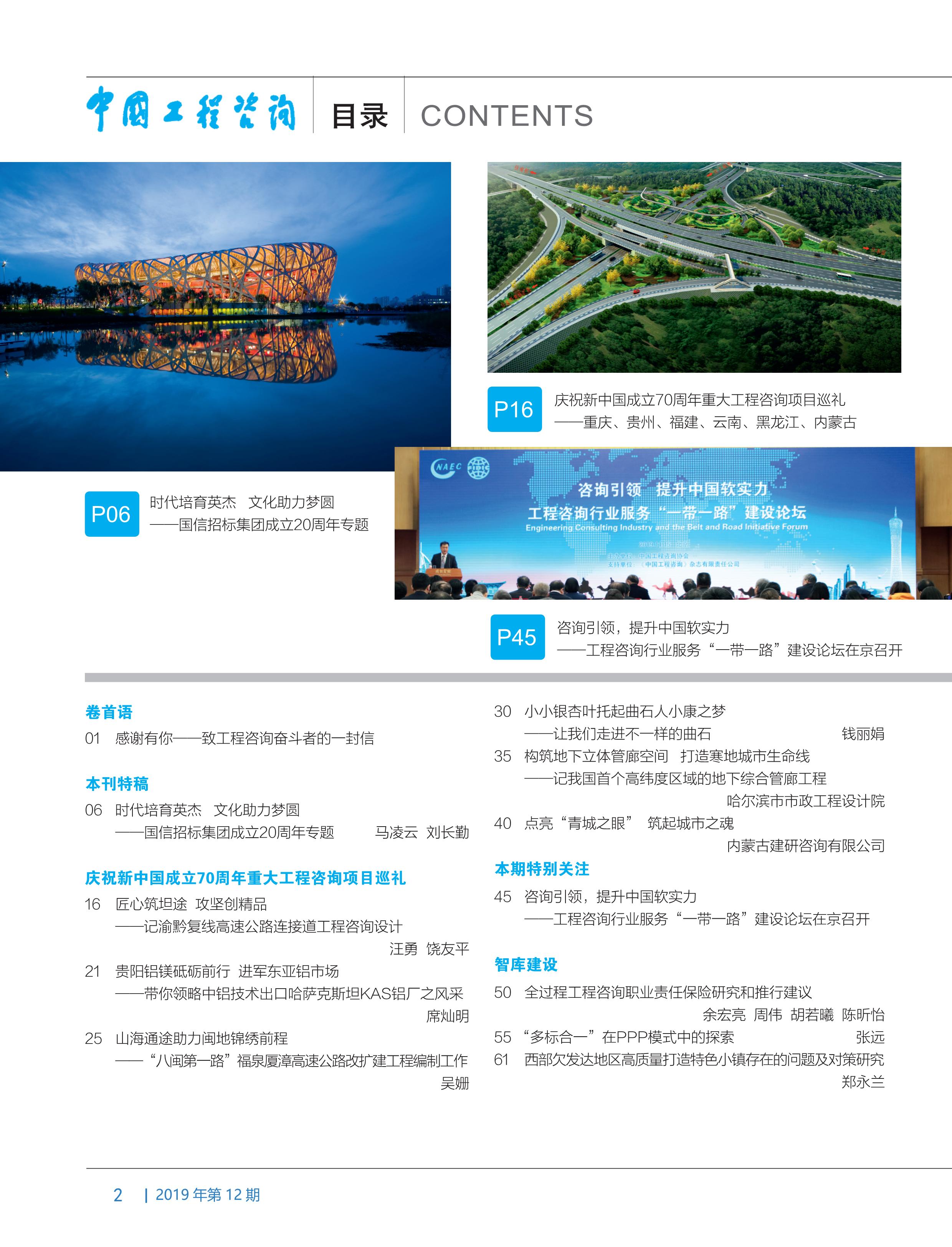 中國工程咨詢2019第12期_2