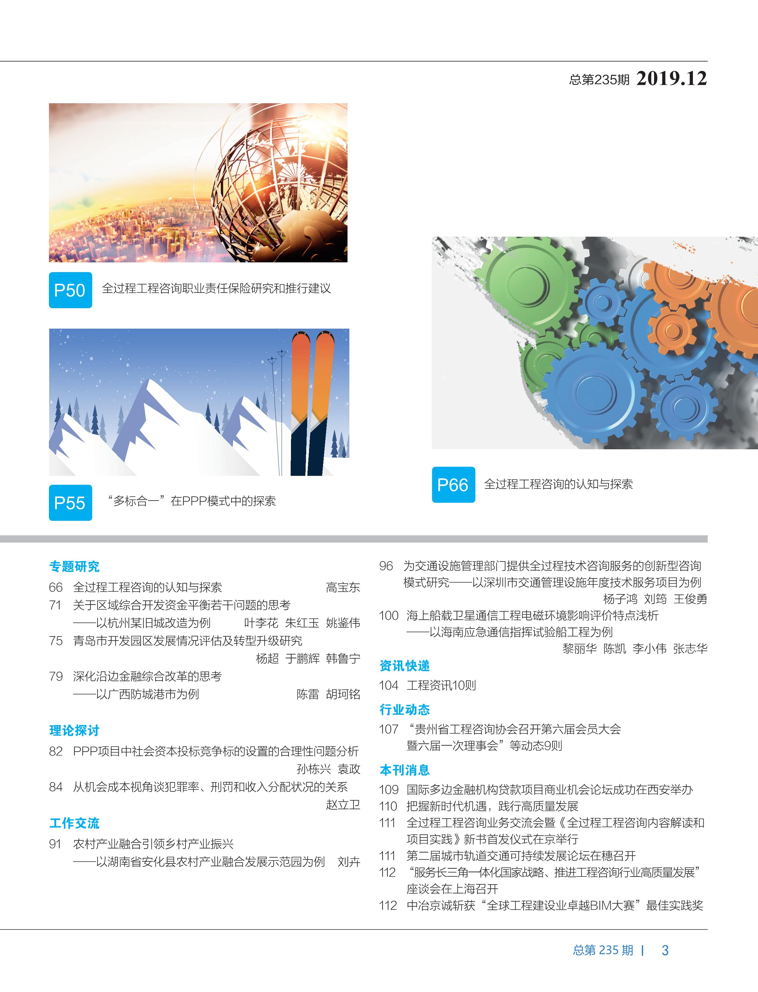 中國工程咨詢2019第12期_3