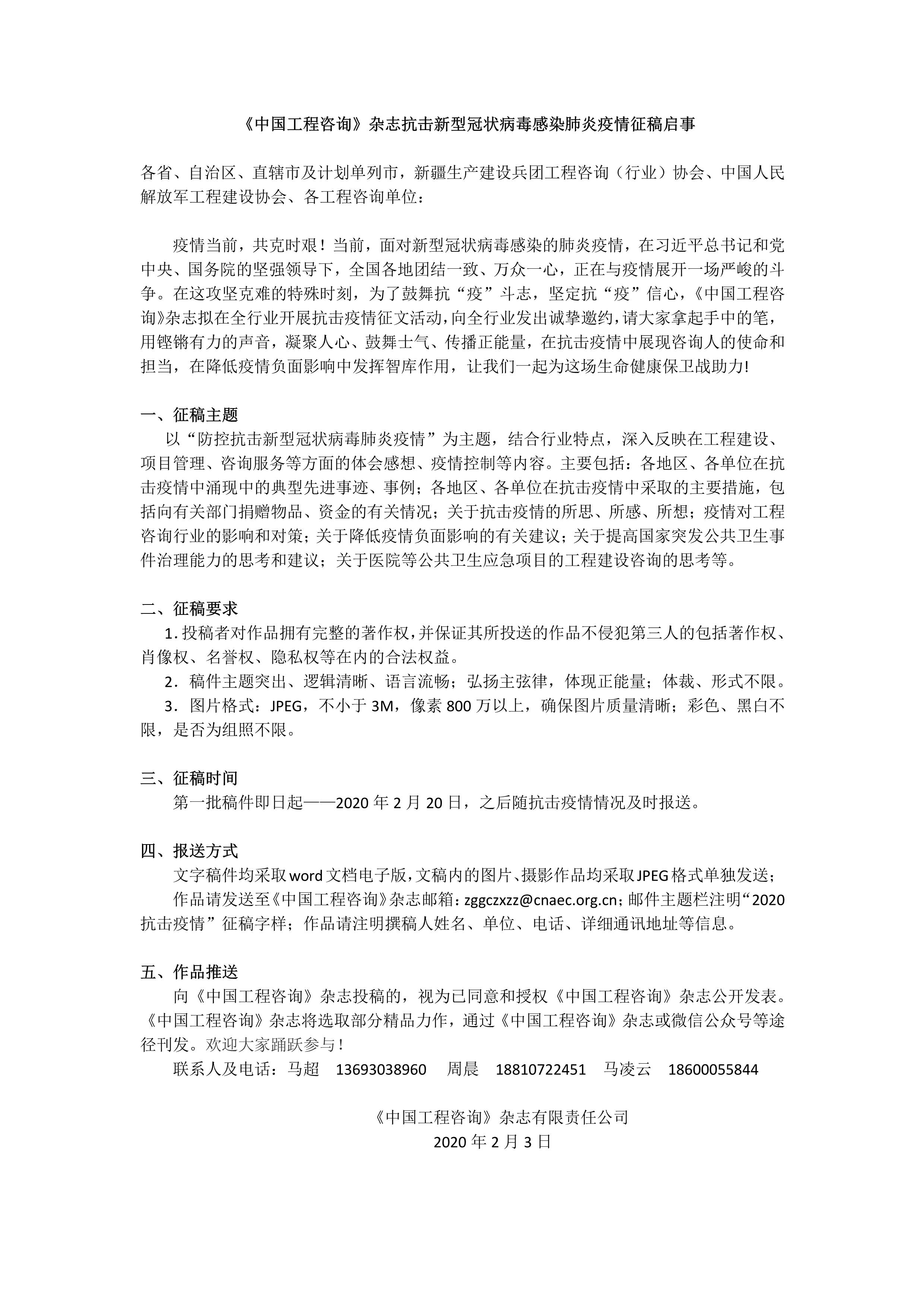 《中国工程咨询》杂志抗击新型冠状病毒感染肺炎疫情征稿启事_1