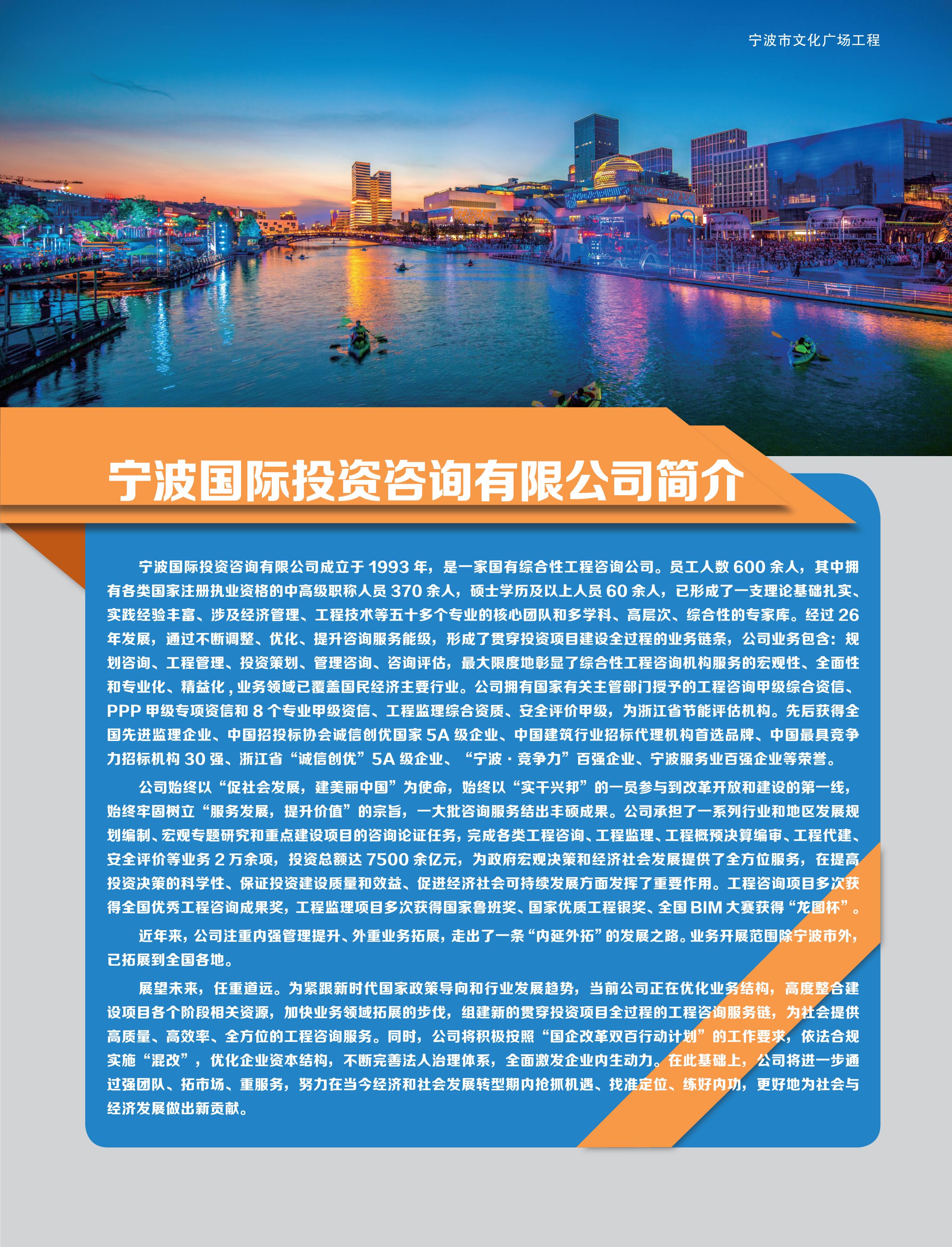 中国工程咨询2020第六期_120