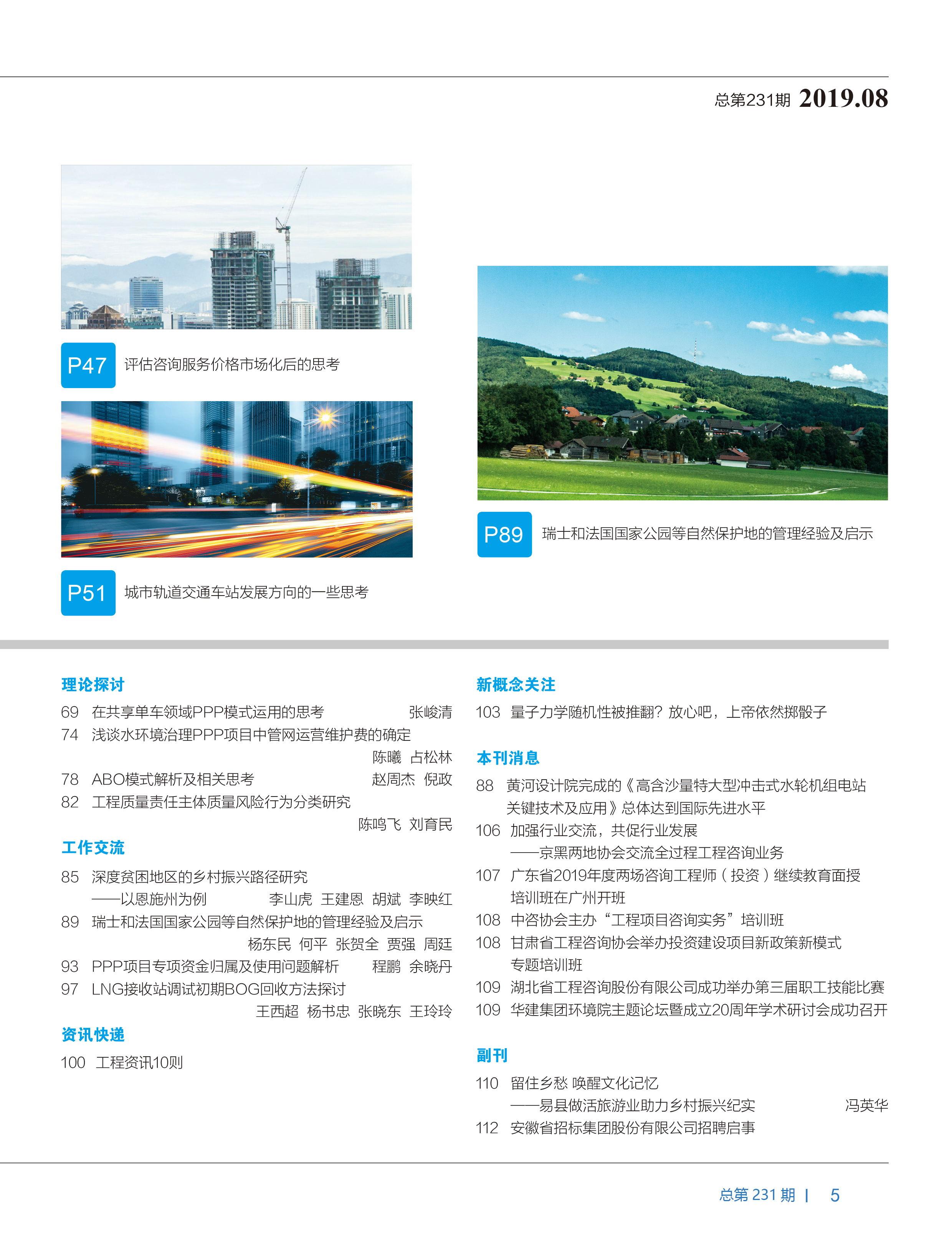 201908目錄2_看圖王