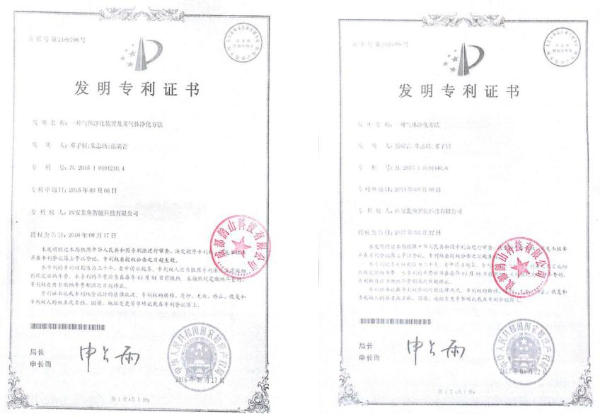 北鱼资质证书3