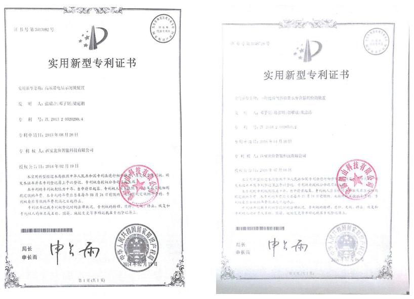 北鱼资质证书4