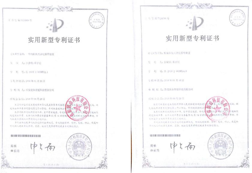 北鱼资质证书5