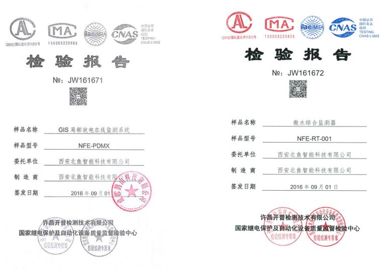 北鱼资质证书6